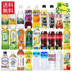 コカ・コーラ社製 500mlPET×24本入各種 よりどり2箱 送料無料