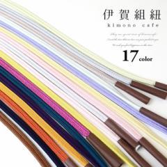 伊賀組紐ゆるぎ 帯締め冠組 帯締め17色 日本製 単品 メール便可