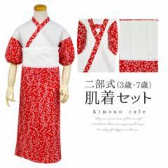七五三 肌着セット 二部式上下 和装 下着 肌襦袢と裾よけのセット 桜 赤 女児 753 三歳 七歳