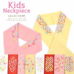 七五三 刺繍半衿 可愛い小花刺繍 赤 黄色 ピンク 白 洗える レーヨンちりめん 女児 子供 753 三歳 七歳