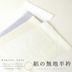 【訳あり】絽無地半衿!ハンドメイド刺繍用として楽しむのもOK!全4種類 絽 正絹半衿メール便可