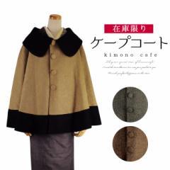 在庫限り 衿付きバイカラー着物ケープコート 全3カラー グレー キャメル ブラウン メール便不可