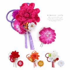 髪飾り ダリア 2点セット 白 赤 ピンク 日本製 成人式 卒業式 振袖 袴 メール便不可