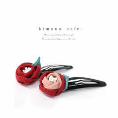 巻き薔薇のパッチンピン2個セット 七五三 髪飾り パッチン ピン 着物 つまみ細工 和風 ワンポイント