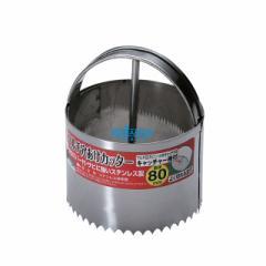 HC-80 ステンレスマルチ穴あけカッター80φマルチシートの穴あけに ( 穴あけ 穴開け カッター ガーデン雑貨 ガーデン用品 ガーデニング用