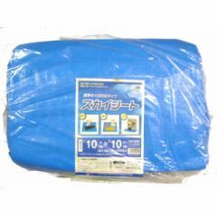 #3000スカイシート10.0m×10.0m ブルーシート ブルーシート 厚手 シート ブルーシート #3000(養生シート 防水シート 雨除け 埃よけ 仮設