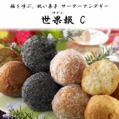 サーターアンダギー 引菓子 世果報(ゆがふ)C ウェディング ブライダル ギフト 沖縄風ドーナッツ 詰め合わせ 贈り物 贈答に最適 贈答品 お