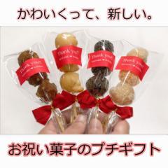 プチギフト お菓子 オリジナルラベル 結トリオ 10本セット サーターアンダギー ありがとう 【赤ラベル/リボン】沖縄風ドーナツ ブライダ