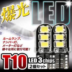 T10 LEDバルブ 6chip PVC製 樹脂バルブ 2個セット 全5色 ルームランプ ポジション ナンバー灯