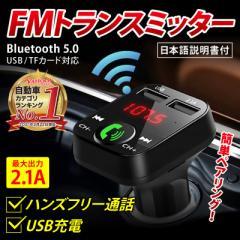 FMトランスミッター 高音質 日本語説明書付き Bluetooth 5.0 USB ステレオ ipod sd iPhone Android 12V 24V ハンズフリー通話 車