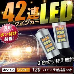 ウインカー ied ウインカーポジションキット T20 ピンチ部違い LED ホワイト アンバー 抵抗器付 ライト