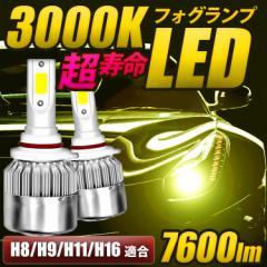 led フォグランプ 汎用 h8 h11 h16 h9 対応 黄色 イエロー 3000K led  ヘッドライト 後付け バルブ 本体 12V ハロゲン交換 HID キセノン