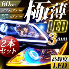 シーケンシャルウインカー シリコン 流れるウインカー ツインカラー LED テープライト led