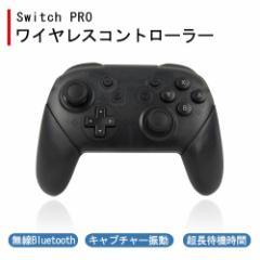 Nintendo Switch Proコントローラー Bluetooth 無線 互換品 任天堂スイッチ ワイヤレス