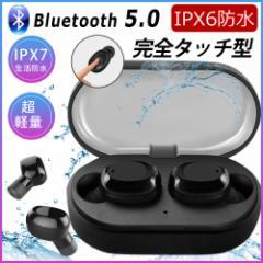 Bluetooth 5.0 ワイヤレス イヤホン Bluetooth イヤホン ワイヤレスイヤホン IPX6防水 ブルートゥース イヤホン スポーツ ランニング 左