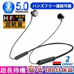 ワイヤレスイヤホン高音質Bluetooth5.0 防水防汗超長待機軽量防塵防水重低音密閉式ネクバンド式 イヤフォンiPhone Android