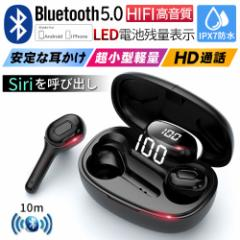 ワイヤレス イヤホン Bluetooth 5.0 イヤホン 長時間 高音質 LED付き イヤホン 軽量 イヤホン マイク内蔵 多機種対応