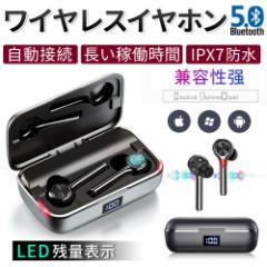 ワイヤレスイヤホン Bluetooth5.0 イヤホン Hi-Fi高音質 防水 片耳 両耳 左右分離型 ブルートゥース