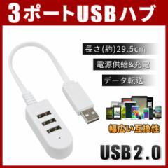 3ポートUSBハブ 電源供給 スマホ充電 PCデータ転送 USB2.0 軽量 省スペース USB3ポート増設 USBメモリー カードリーダー ノートパソコン