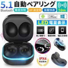 ワイヤレスイヤホン Bluetooth 5.1 iPhone android 対応 ブルートゥース バッテリー表示 タッチ式 片耳 両耳通話 Hi-Fi高音質