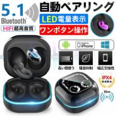ワイヤレスイヤホン Bluetooth イヤホン bluetooth5.1 イヤホン ブルートゥース 自動ペアリング iPhone Android 高音質 スポーツ