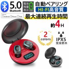 イヤホン ワイヤレス Bluetooth5.0 TWS 充電式収納ケース付き HIFI高音質 IPX5ライフ防水 無線 2つのデバイス接続可能 多機種適用