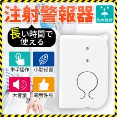 注射警報器 スマート 自動警報器 電池式 センサー ブザー 便利グッズ 健康 介護用品 防水 操作シンプル 多種な音楽切り替わる可能