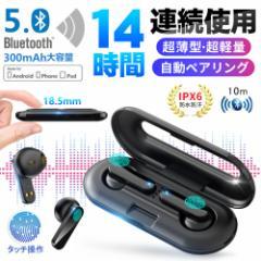 ワイヤレスイヤホン Bluetooth5.0 コンパクト 超薄型 高音質 重低音 防水 スポーツ iPhone Android ブルートゥース  IPX6防水