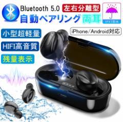 イヤホン ブルートゥース ワイヤレス TWS 両耳通話 充電ケース付き 5.0 運動 フィットネス 軽量 高音質 自動接続
