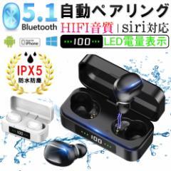 ワイヤレスイヤホン Bluetooth5.1 tws 高音質 ハンズフリー通話 音声アシスタント付き iPhone/Android対応 両耳 重低音 防水