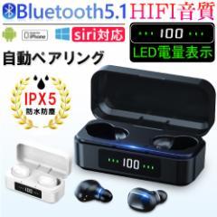 ワイヤレスイヤホン Bluetooth5.1 イヤホン 最高音質 マイク内蔵 tws 両耳 ブルートゥース 重低音 防水 音声アシスタント付き