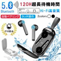 ワイヤレスイヤホン Bluetooth 5.0 タッチ操作ヘッドセット 充電ケース付き 低音サウンド 防水 片耳/両耳通用