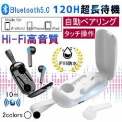ワイヤレスイヤホン Bluetooth 5.0 ヘッドセット バージョンアップ 防水 Type-C 充電ケース付き HIFI高音質 クリア 耳にフィット