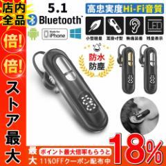 ワイヤレスイヤホン Bluetoothイヤホン5.1 耳掛け型 片耳 30時間連続使用 マイク内蔵 ビジネス ハンズフリー通話 片耳