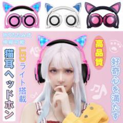 ヘッドフォン 猫耳 LED イヤホン グローイング ゲーミング USB充電 折りたたみ 3.5mm?ネコミミ おしゃれ 可愛い