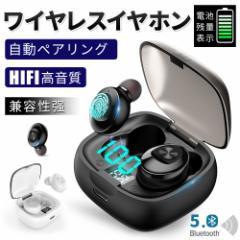 ワイヤレスイヤホン bluetooth5.0 TWS 左右分離型 残電量表示 充電ケース付 Hi-Fi高音質 自動再接続 小型超軽量4.0g