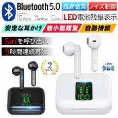 ブルートゥースイヤホン ワイヤレスBluetooth5.0 ノイズキャンセリング 自動ペアリング 電量表示 Iphone Android 高音質 重低音 軽量