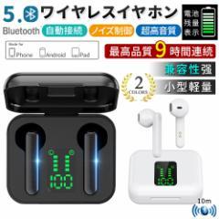 ワイヤレススイヤホン 自動ペアリング Bluetooth5.0 ノイズキャンセリング LED電量表示 Hi-Fi高音質 重低音 スポーツ タッチ操作 SIRI対