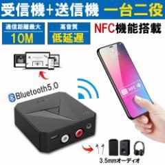 Bluetooth5.0 レシーバー トランスミッター 送信機 発信機 受信機 ワイヤレス 車載 オーディオ RCAインターフェース 無線 PC 3.5mm端子