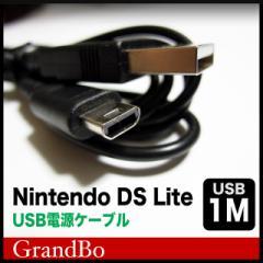 ニンテンドーDSライト/DSLite USB充電ケーブル 任天堂DSライト 互換ケーブル 1m