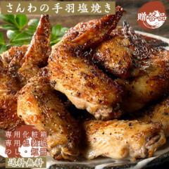 鶏肉 手羽先 贈答 中元 ギフト 送料無料 さんわの手羽塩焼き3袋詰合せ(TS-3F)  創業明治33年さんわ 鶏三和