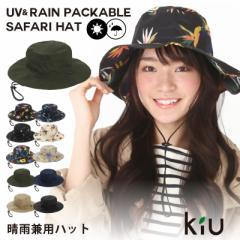 パッカブルサファリハット 帽子 ハット サファリハット つば広 KiU レディース パッカブル おしゃれ 可愛い フェス