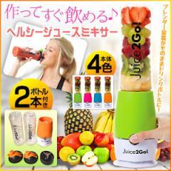 【送料無料】野菜ジュース・バナナジュース・スムージー・朝食・健康・ダイエット ※カラーはお任せです/ヘルシージュースミキサーF-968