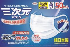 三次元マスク ふつう Mサイズ ホワイト50枚入【三次元マスク】 1648