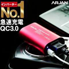 インバーター シガーソケット コンセント 12v 100v USB チャージャー  カーインバーター 150w 急速 車載 充電器 車 コンセント Quick Cha