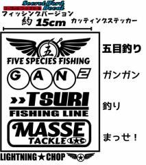 【五目釣り ガンガン釣りまっせ!】五目釣り カッティングステッカー フィッシング シークレットワードデカール 横幅約15cm