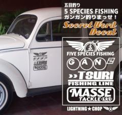 【五目釣り ガンガン釣りまっせ!】五目釣り カッティングステッカー フィッシング シークレットワードデカール 横幅約18cm