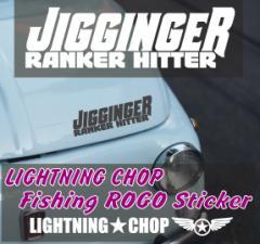 ジギンガーフィッシングロゴType1 ジギング カッティングステッカー2枚セット 横幅最大約26cm