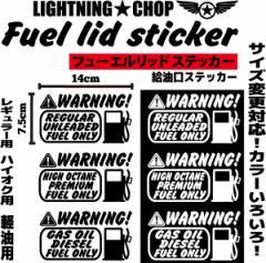 LCフューエルリッドステッカー 同色選べる2枚セット 給油口ステッカー カッティング ステッカー
