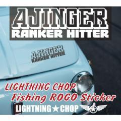 アジング フィッシングロゴ アジンガー カッティングステッカー2枚セット 横幅最大約26cm
